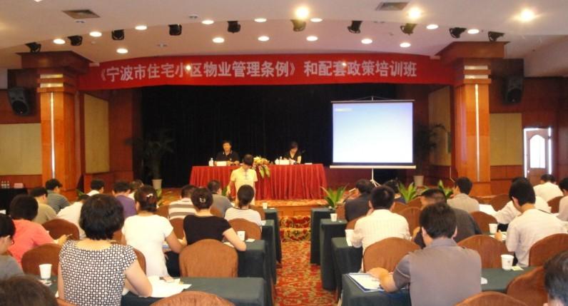 宁波物业管理法规培训班 -宁波市物业管理协会